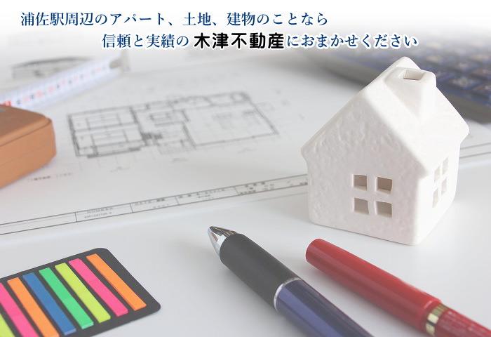 浦佐駅周辺のアパート、土地、建物のことなら、木津不動産におまかせください
